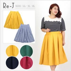 [LL.3L.4L]スカート カラー リバーシブル 3,000円で店内送料無料 大きいサイズ レディース SUPURE(スプル)