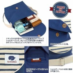 ショルダーバッグ レディース 日本製 国産 ボーダーフラップショルダー ママバッグ マザーバッグ SUNAMELi スナメリ 女性用