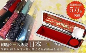 印鑑ケース かわいいはんこケース シャイニーゴールド 本牛革使用 オリジナル高級朱肉使用 (13.5mm〜15mm)