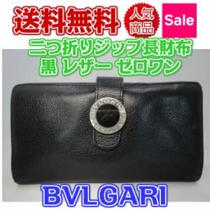 セール☆ブルガリ BVRGALI ジップ長財布 レザー 黒 ☆bvrgali【中古】USED 即納 送料無料
