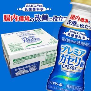 「届く強さの乳酸菌」100ml×30本【機能性表示食品】