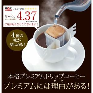 【まとめ買い】本格プレミアムドリップコーヒー 4種セット×5箱セット【コーヒー/ドリップコーヒー/珈琲/キリマンジャロ/ティーライフ】