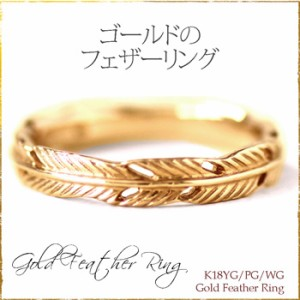 K18ゴールド フェザーデザインリング 指輪 ジュエリー アクセサリー 羽根