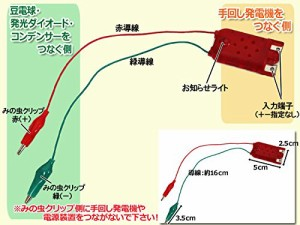 光電池実験セット DSB−1500 自由研究/夏休み/冬休み/理科実験/理科工作/理科/
