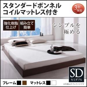 【送料無料】シンプルデザイン/ヘッドボードレスフロアベッド【ボンネルコイルマットレス付】セミダブル