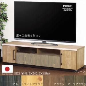 テレビボード AVボード テレビ台 150幅 ローボード 天然木パイン無垢材 グリーン ダークブラウン ブルー ブラウン ライトブラウン
