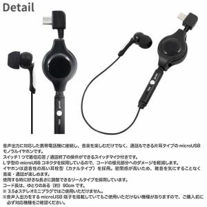 イヤホン microUSB スマートフォン EMM-01【3068】モノラルイヤホン 片耳 L字型 音声出力対応 通話可能 藤本電業