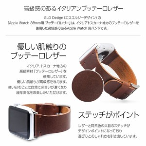 Apple Watch 38mm SERIES 1 2 3対応 レザーバンド SD9045AW【0458】ベルト ブッテーロレザー ブラウン ロア・インターナショナル
