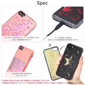 iPhone 8/ iPhone 7 ソフトケース Ji7-G04【3242】グリッターケース スペース 星 ブラック×イエロー 藤本電業
