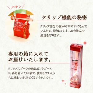 【澤井珈琲】クリップスプーン 箱入り(コーヒー豆/メジャースプーン/計量)