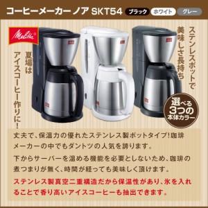 【澤井珈琲】送料無料 アイスコーヒーも作れるコーヒーメーカー付き福袋(珈琲/NOAR SKT54 ノア/メリタ)※冷凍便同梱不可