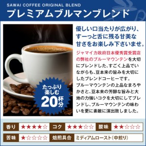 【澤井珈琲】送料無料 メリタのコーヒーセレクトグラインダー(電動ミル)が入った福袋(コーヒー/コーヒー豆/ミル/グラインダー)
