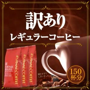 【澤井珈琲】送料無料 訳ありレギュラーコーヒー150杯分福袋(ワケ/わけ/訳有/ワケあり)
