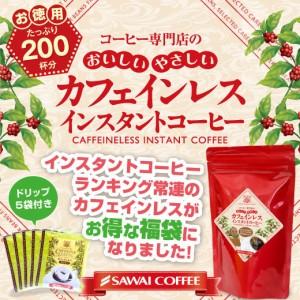 【澤井珈琲】送料無料 カフェインレスインスタントコーヒー福袋(インスタント/ドリップコーヒー/カフェインレス)