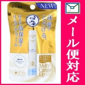 【メール便選択可】 メンソレータム メルティクリームリップ 無香料 2.4g 【化粧品】