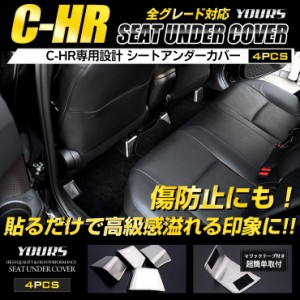 C-HR 専用  シートアンダーカバー 4PCS   C-HR  インテリア パネル 高品質ステンレス採用  chr CHR 簡単取付 送料無料