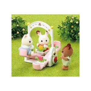 シルバニアファミリー 【パーツ】 赤ちゃんシーソー カ−215 【きせかえ人形】 【エポック社】