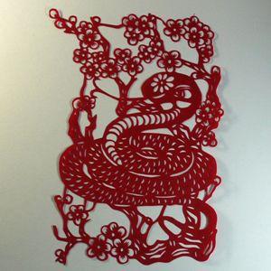切り絵 十二支(蛇) 中国雑貨【多幸屋】切り絵販売