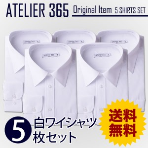 【送料無料】長袖 ワイシャツ 5枚セット 白ワイシャツ 白Yシャツ イージーケア 全20サイズ 大きいサイズ/ 6041-set
