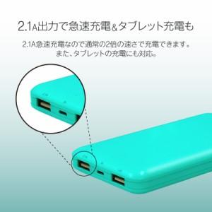 【送料無料】モバイルバッテリー 携帯充電器 10000mah 軽量 薄型 2台同時充電 2.1A iPhone Android アイフォン アンドロイド スマホ