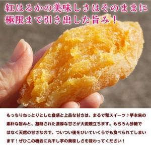 《送料無料》完全天日干し 『紅はるかの丸干し芋』 150g×6袋 ※常温 ○