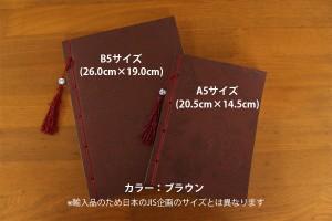 【メール便対応】周りとは違うノートをお探しのあなたに 「アンティーク レトロノート 全8色」 【B5サイズ】