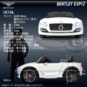 【新商品】電動乗用カー ベントレーEXP12JE1166