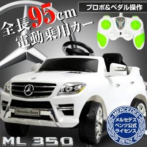 【新商品】公式ライセンス電動乗用ベンツML350  QX7996A
