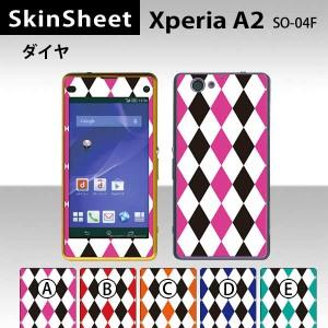 Xperia A2 SO-04F  専用 スキンシート 外面セット(表面・裏面) 【 ダイヤ 柄】 [パターン]【菱形 かわいい】【★ デコレーション シート