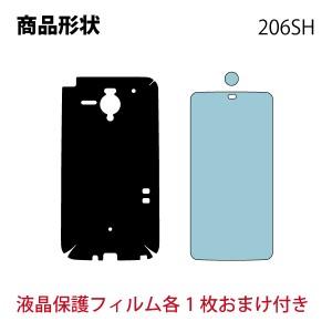 AQUOS PHONE Xx 206SH  専用 スキンシート 裏面 【 トランプチェック02 柄】 [パターン]【ハート クローバー スペード ダイヤ】【★ デコ