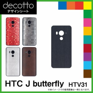 [保護フィルム付] HTC J butterfly HTV31 専用 デコ シート decotto 裏面 【 クール 系 】 [ ブルー シルバー ネイビー カーボン ] 【傷