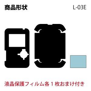 Wi-Fiルーター L-03E  専用 デコ シート decotto 外面セット 【 メタリックシート 柄】 [メタル] 【傷 指紋から守る! シール】  31   3b 