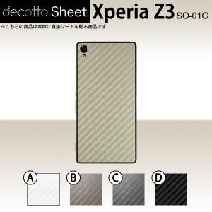 Xperia Z3 SO-01G  専用 デコ シート decotto 裏面 【 カーボンシート 柄】 [カーボン] 【傷 指紋から守る! シール】 |31| |3a| |dg| \e
