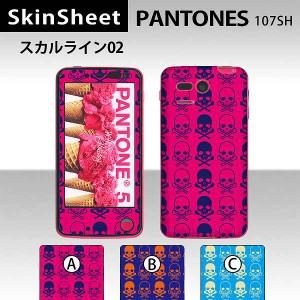PANTONE 5 107SH  専用 スキンシート 外面セット(表面・裏面) 【 スカルライン02 柄】 [パターン]【スカル ドクロ パターン】【★ デコレ