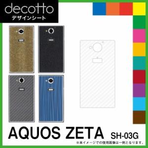 [保護フィルム付] AQUOS ZETA SH-03G 専用 デコ シート decotto 裏面 【 ホワイト 系 】 [ カーボン レザー キューブ ] 【傷 指紋から守