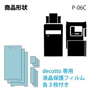[液晶保護フィルム付] P-06C  専用 デコ シート decotto 外面セット 【 カーボンシート 柄】 [カーボン] 【傷 指紋から守る! シール】 |3