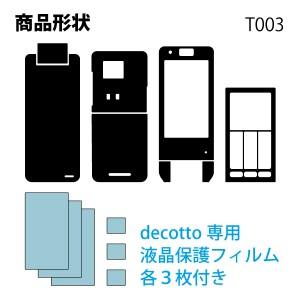 [液晶保護フィルム付] T003  専用 デコ シート decotto 外面・内面セット 【 カーボンシート 柄】 [カーボン] 【傷 指紋から守る! シール
