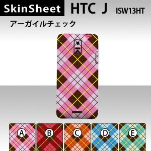 HTC J ISW13HT  専用 スキンシート 裏面 【 アーガイルチェック 柄】 [パターン]【格子柄 かわいい】【★ デコレーション シート ★】 |4
