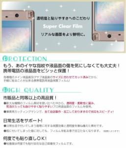 SH-07A液晶保護フィルム 3台分セット※各種専用形状にカット済み  81   8a  \e 10P18Jun16