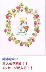 【ギフト箱入・合計4500円】絵本なのに主人公を創る。オリジナルめせーじが入る。ご出産、誕生日の記念に 『赤ちゃん誕生』