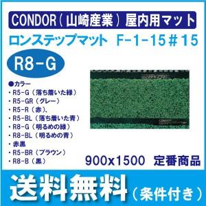 CONDOR(山崎産業) 屋内用マット ロンステップマット R8-G グリーン #15 F-1-15 900x1500 定番商品