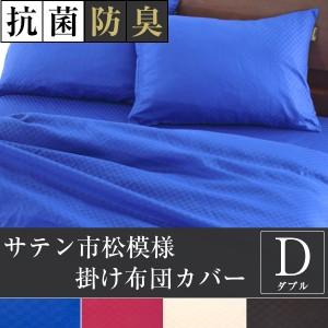 抗菌防臭 掛け布団カバー ダブル サテン市松模様 檀 190×210cm ダブルロング 綿100%