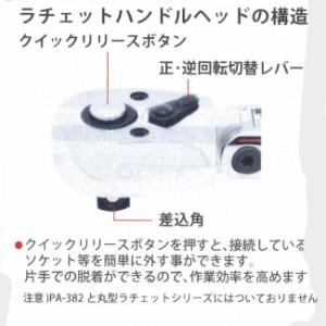 【豊光】ラチェットハンドル オフセットタイプ 全2種類  PA-380PH DIY/DIY工具/日曜大工/工具/ラチェット/ドライバー/組み立て