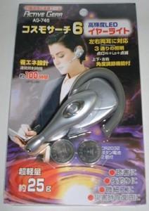 LEDイヤーライト コスモサーチ6 豊光 AG-746 耳に装着し手元を照らす事ができる便利なライト【防犯グッズ】