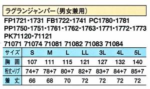 ラグランジャンパー FP1721 全1色 (厨房 調理 白衣 シーズン大阪)