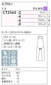 エプロン CT2565-2-4-6-9 全4色 (厨房 調理 白衣 サービスユニフォーム セブンユニフォーム)