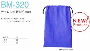 BM-320 ナイロン巾着 小 全5色 (Tシャツ ポロシャツ ニット アウター キャップ m's project マスダ)
