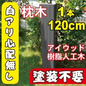 枕木120cmブラック1本 アイウッド人工木製