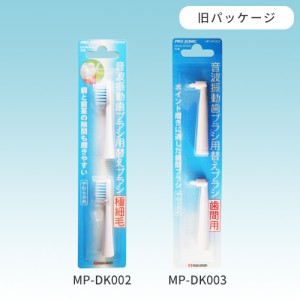 音波振動歯ブラシ プロソニック 替えブラシ(MP-DH100/MP-DH200専用)2本入  ハブラシ/歯ブラシ
