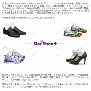 ステリシュープラス SteriShoe+ シューズドライクリーナー
